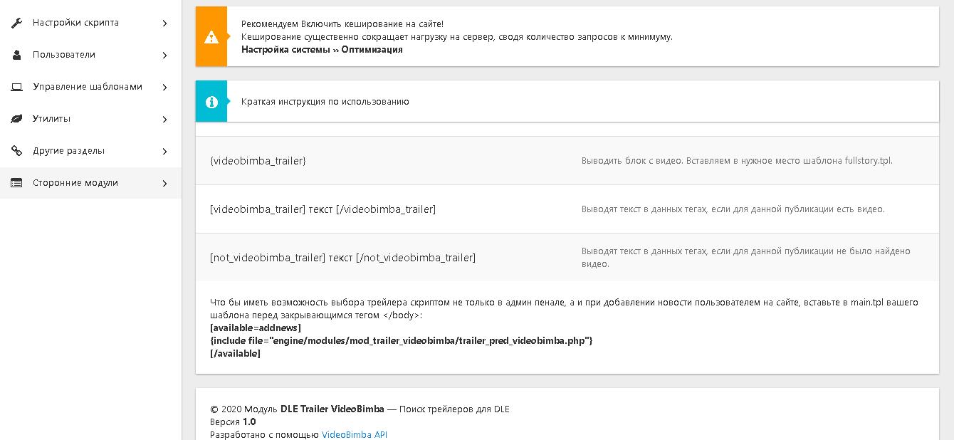 Trailer VideoBimba 1.0 for DLE 13+ Автоматический или ручной поиск трейлеров
