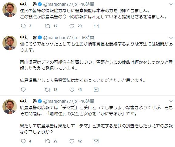 【広島】豪雨災害で「レスキュー隊の服を着た泥棒」デマ拡散 広島県警が拡散しないよう呼びかけ 過去には逮捕例も ->画像>46枚