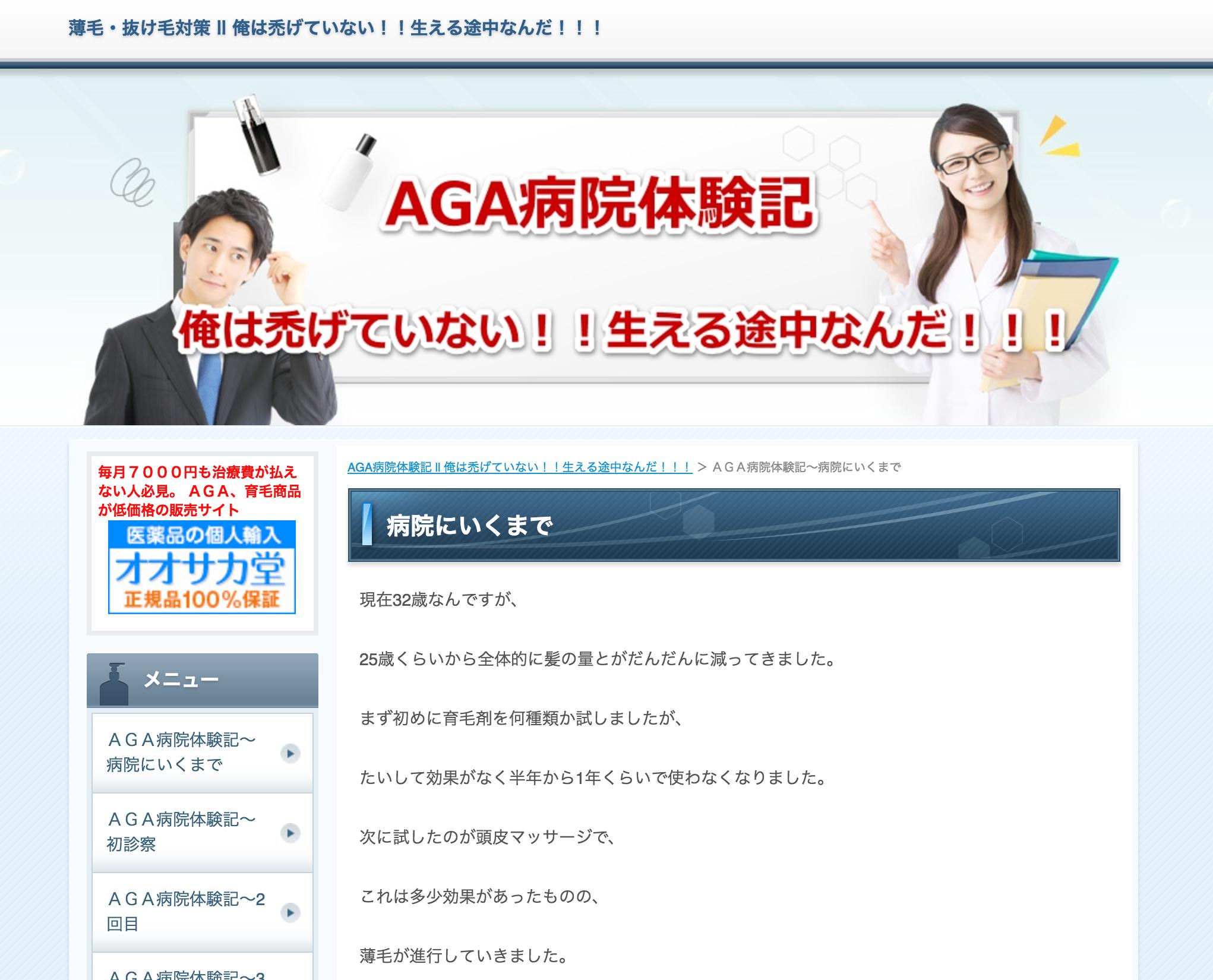 AGA病院体験記 ll 俺は禿げていない!!生える途中なんだ!!!