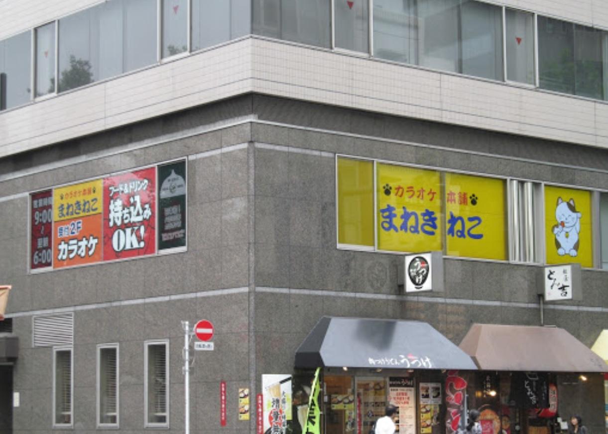 カラオケ本舗まねきねこ 四谷三丁目店