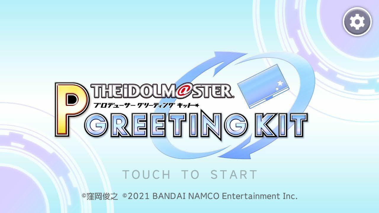 [スクリーンショット]Greeting Kitスプラッシュスクリーン