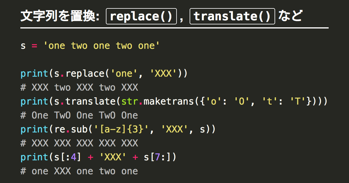 note.nkmk.mePythonで文字列を置換(replace, translate, re.sub, re.subn)