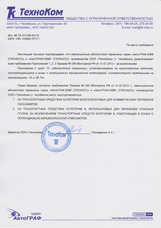 Минтранс отменил свой приказ об оснащении транспорта аппаратурой ГЛОНАСС 97