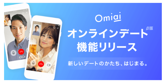 Omiaiのオンラインデート機能