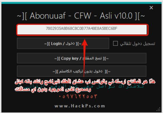 كإستم [ ابونواف الاصلي للمسابقات والتحديات لنسخة CEX] Abonuuaf - Cfw - Asli.