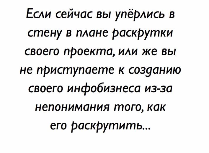 Азамат Ушанов,Евгений Ходченков - Массовая раскрутка инфобизнеса | [Infoclub.PRO]