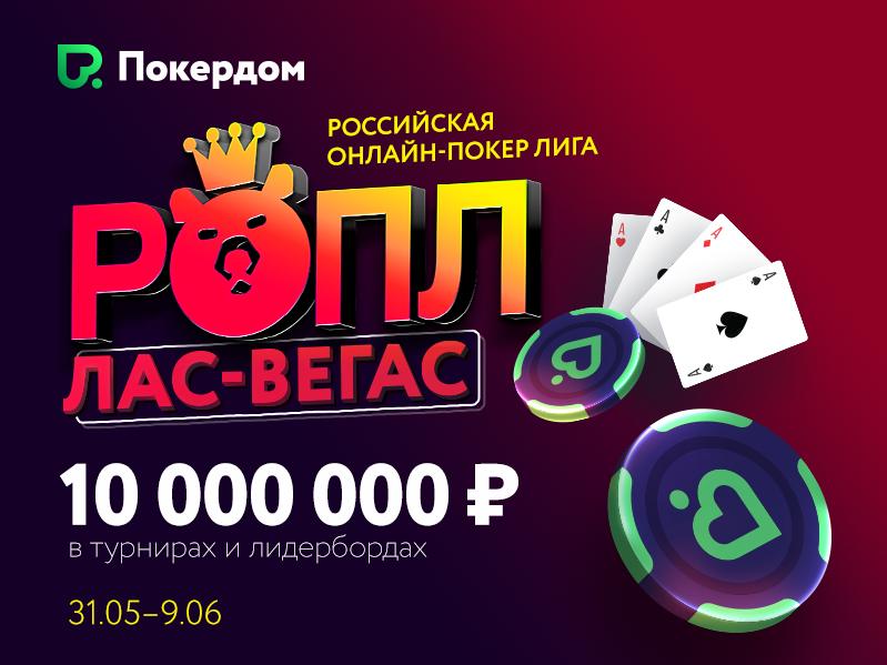 онлайн покер российские