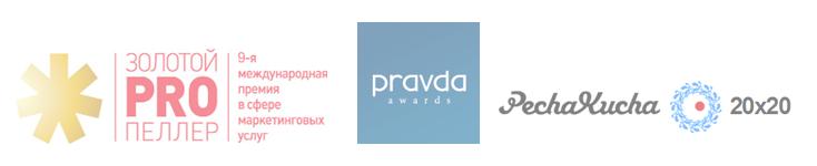 8f5ce9dbc3e9dd74933f2f020bcd9f98 анонс: PRAVDA Awards + Золотой PROпеллер = PechaKucha