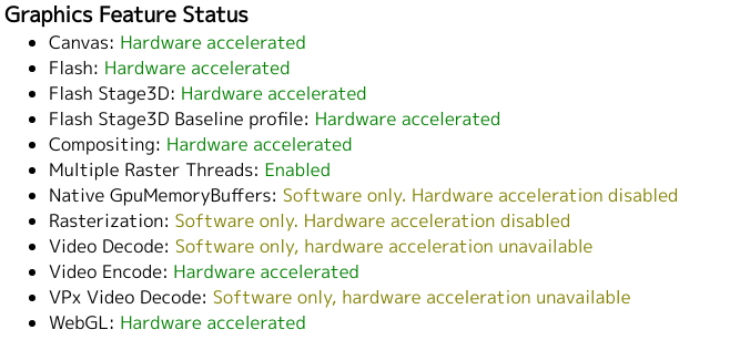 ハードウェアアクセラレーションが有効になっているか