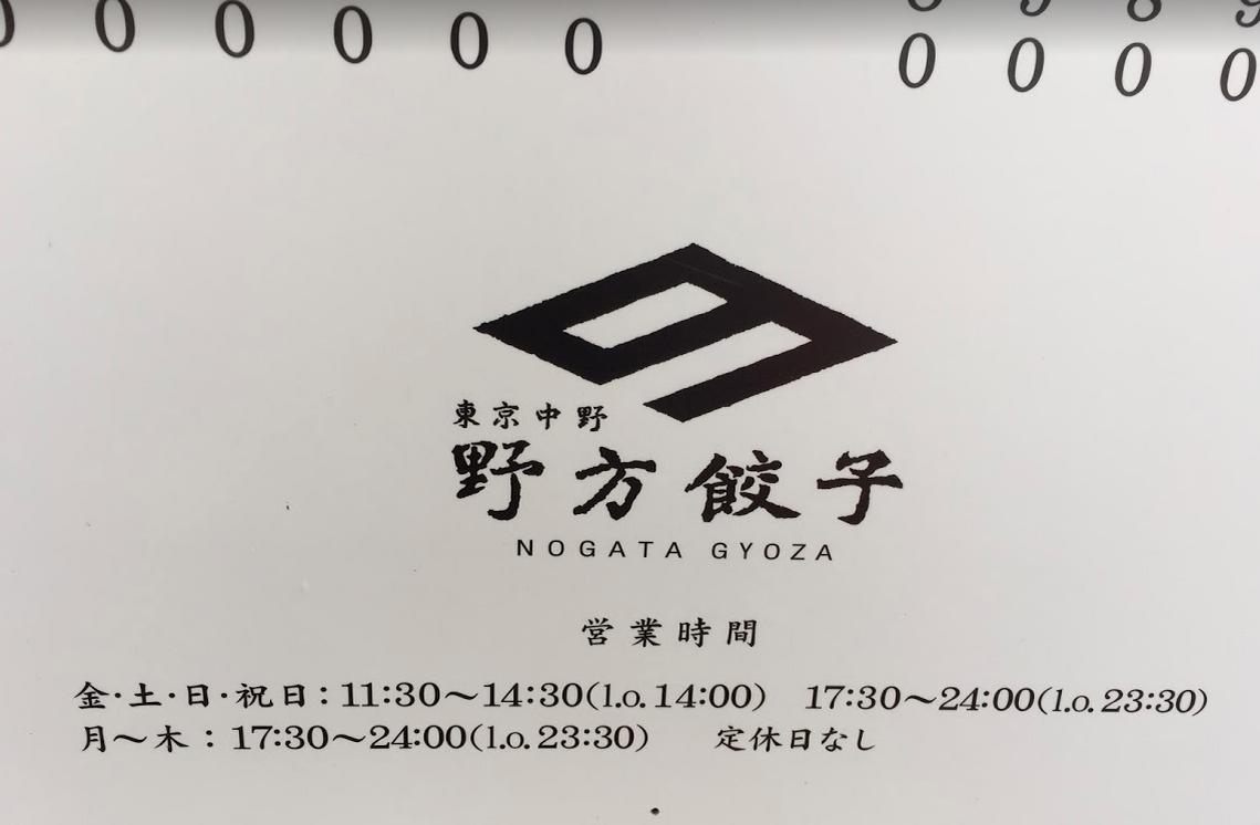 ジャズの流れる店での胡椒酢ダレ「野方餃子」に行ってみた!野方(のがた)西武新宿線 12