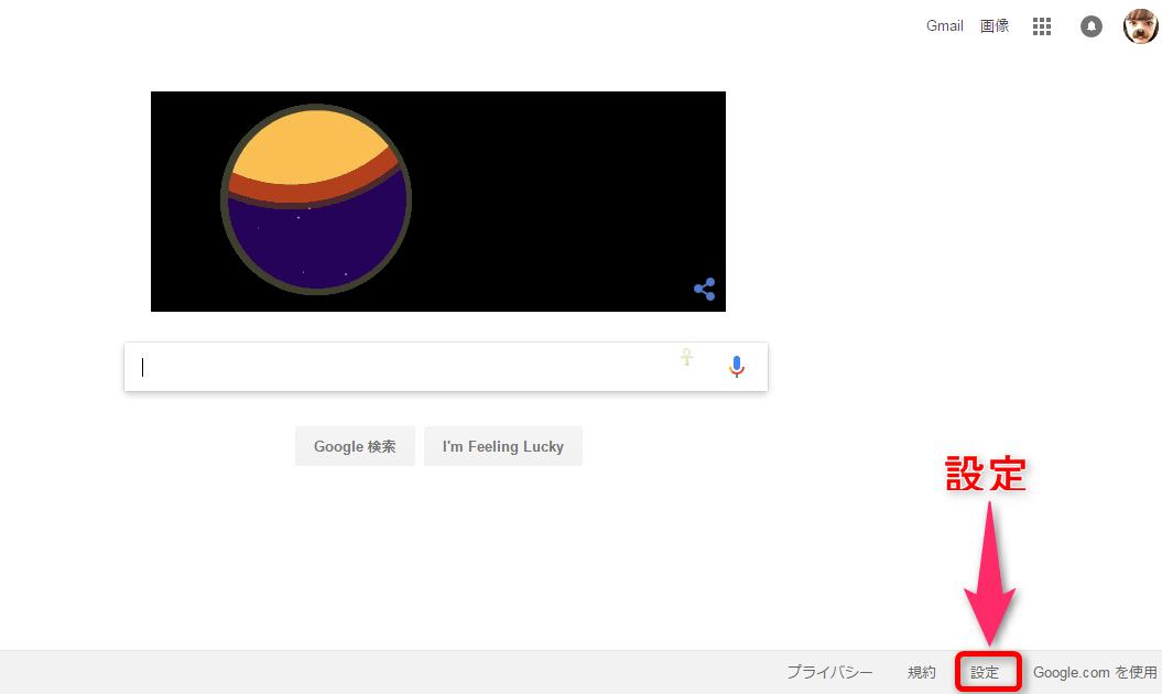 Google、設定
