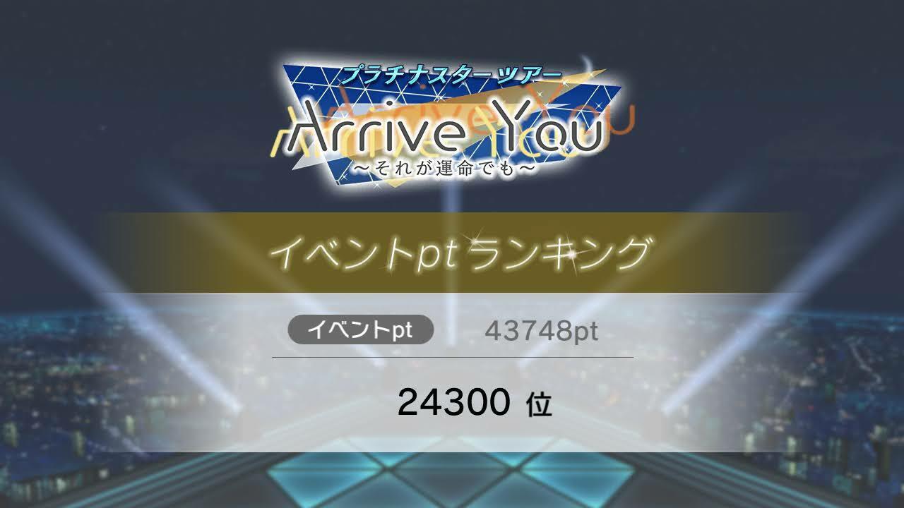 [スクリーンショット]43748pt 24500位