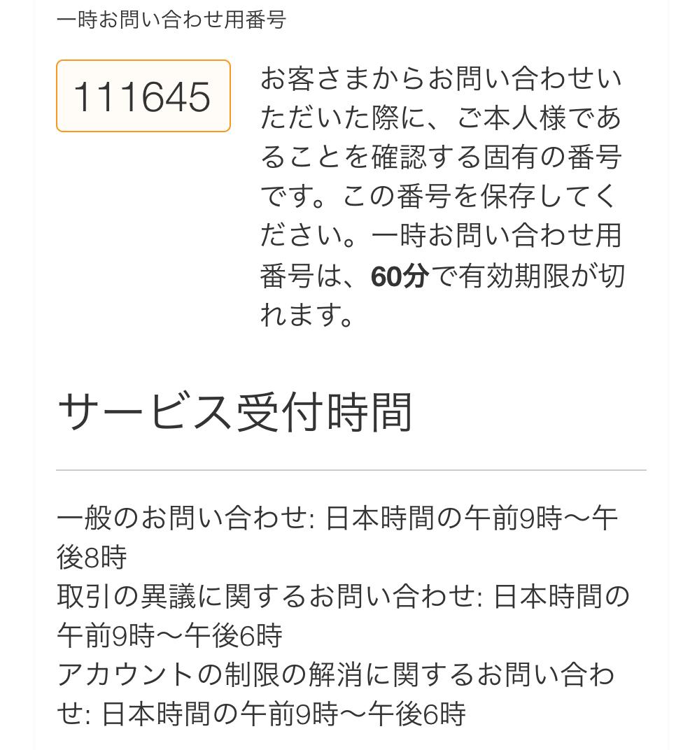 サポートセンター&フリーダイヤル メモ PayPal Airbnb 5