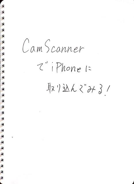 CamScanner 取り込み結果