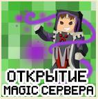 Скоро открытие нового сервера MAGIC!