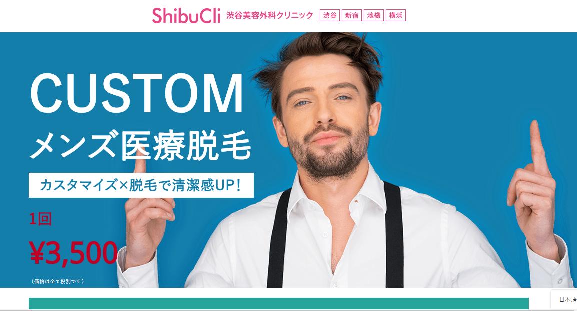 渋谷美容外科クリニックのホームページ