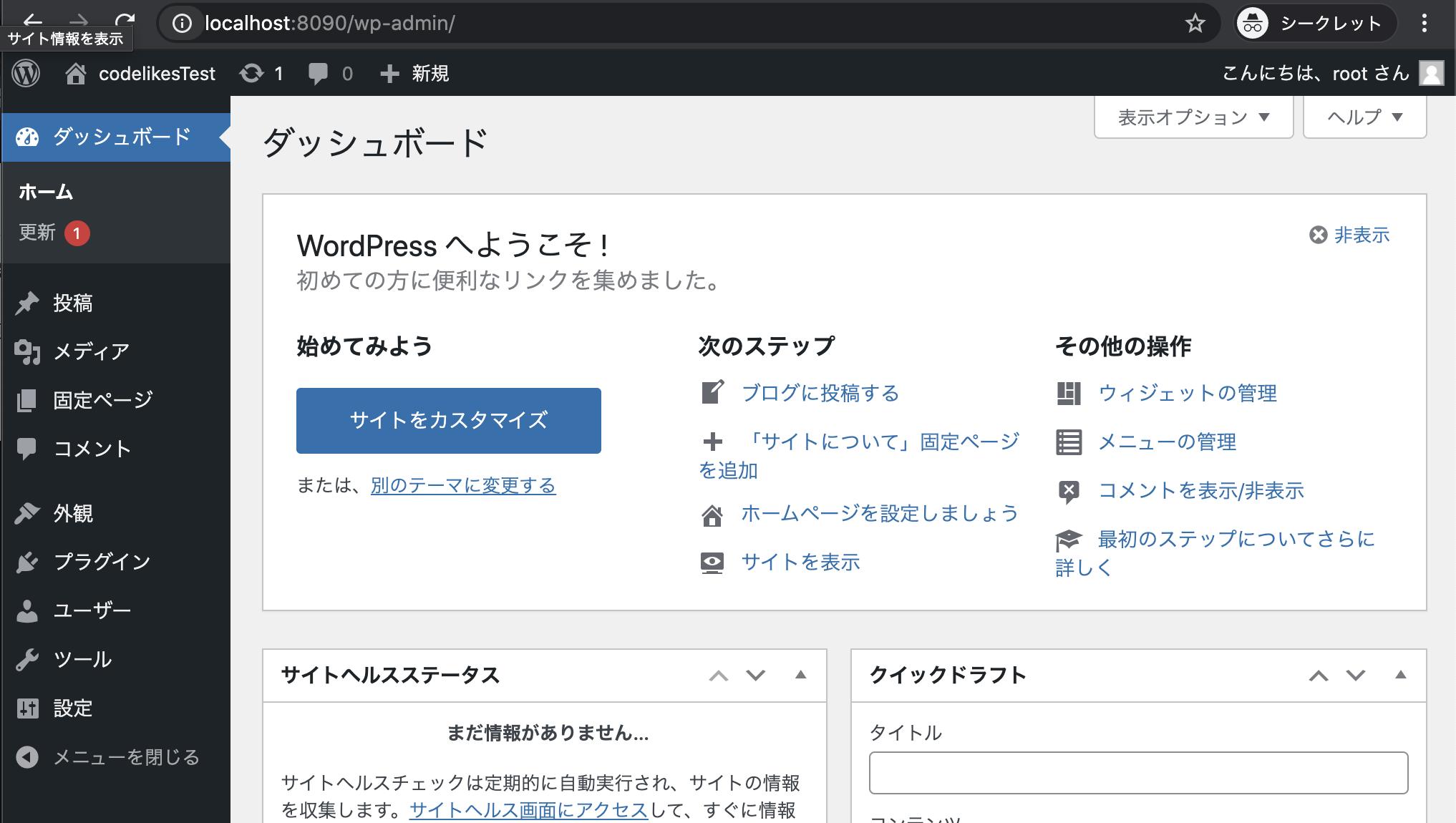 Dockerで作成したWordpressにログイン
