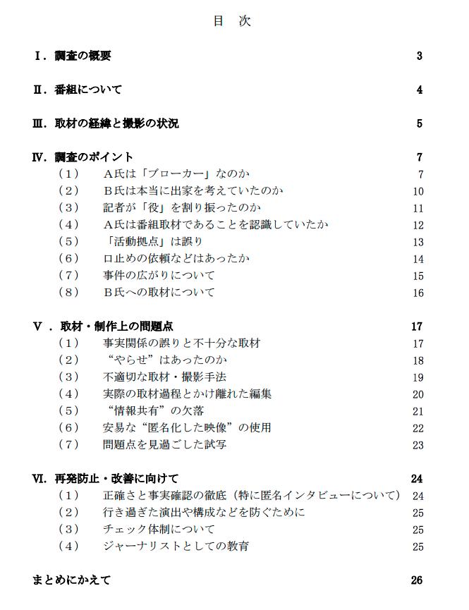 NHKは昨晩の放送をすぐにWEBにアップすべき!山本(高市)早苗総務大臣から、NHK籾井勝人会長へのお手紙 クローズアップ現代 ヤラセ?仕込み?演出? 2