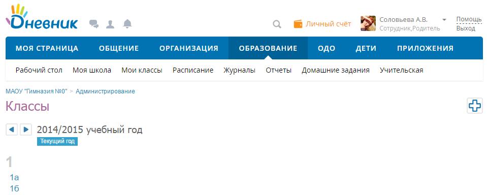 Дневник.ру Руководство Пользователя - фото 11