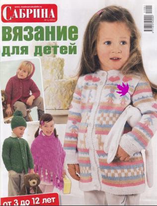 Сабрина. Вязание для детей