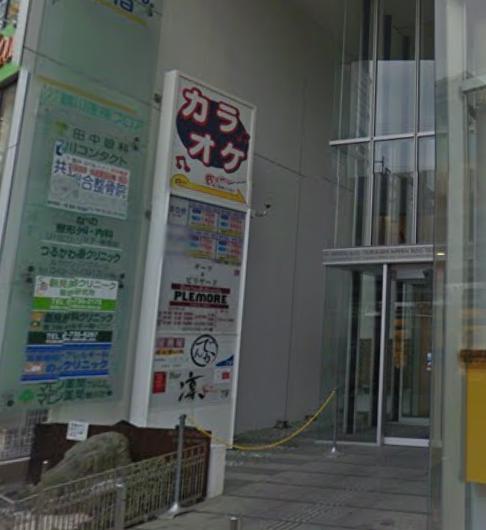 カラオケBanBan鶴川店