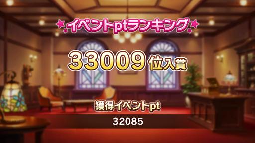[スクリーンショット]33009位 32085pt