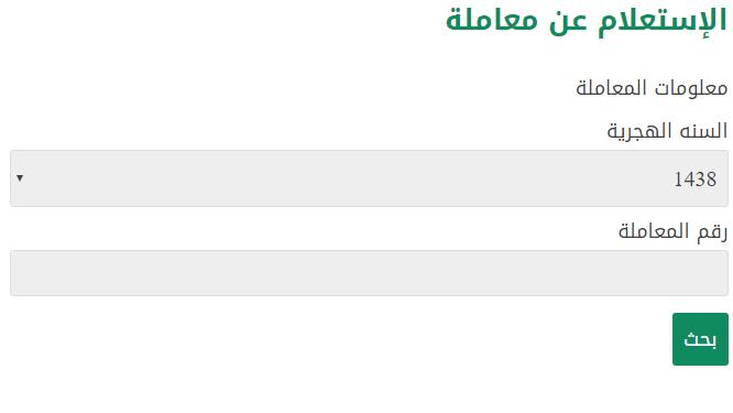 نظام سهل عبر موقع وزارة الصحة