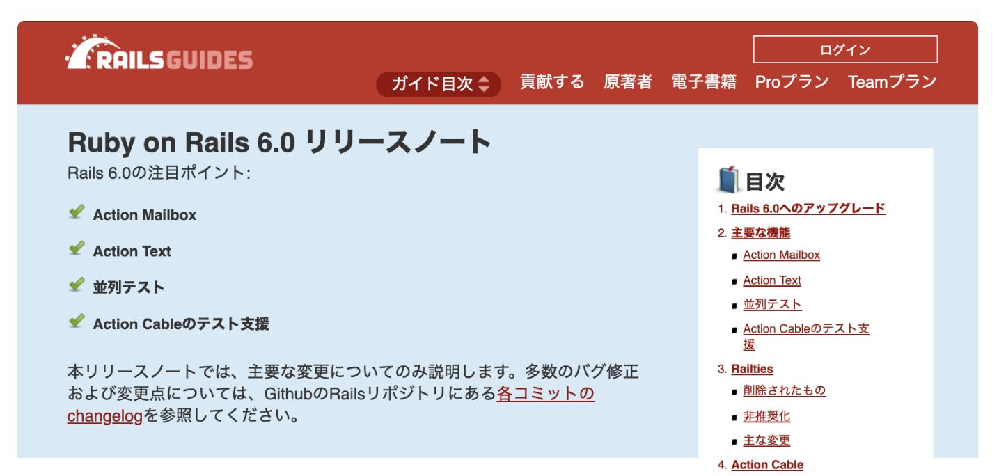 Rails6.0対応