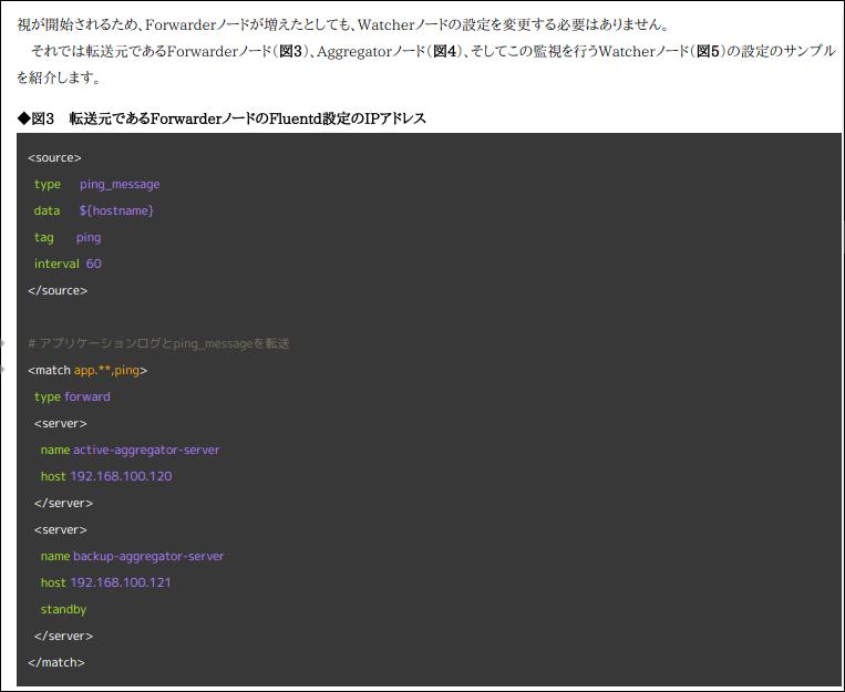 サーバ/インフラエンジニア養成読本 ログ収集〜可視化編でのシンタックスハイライト