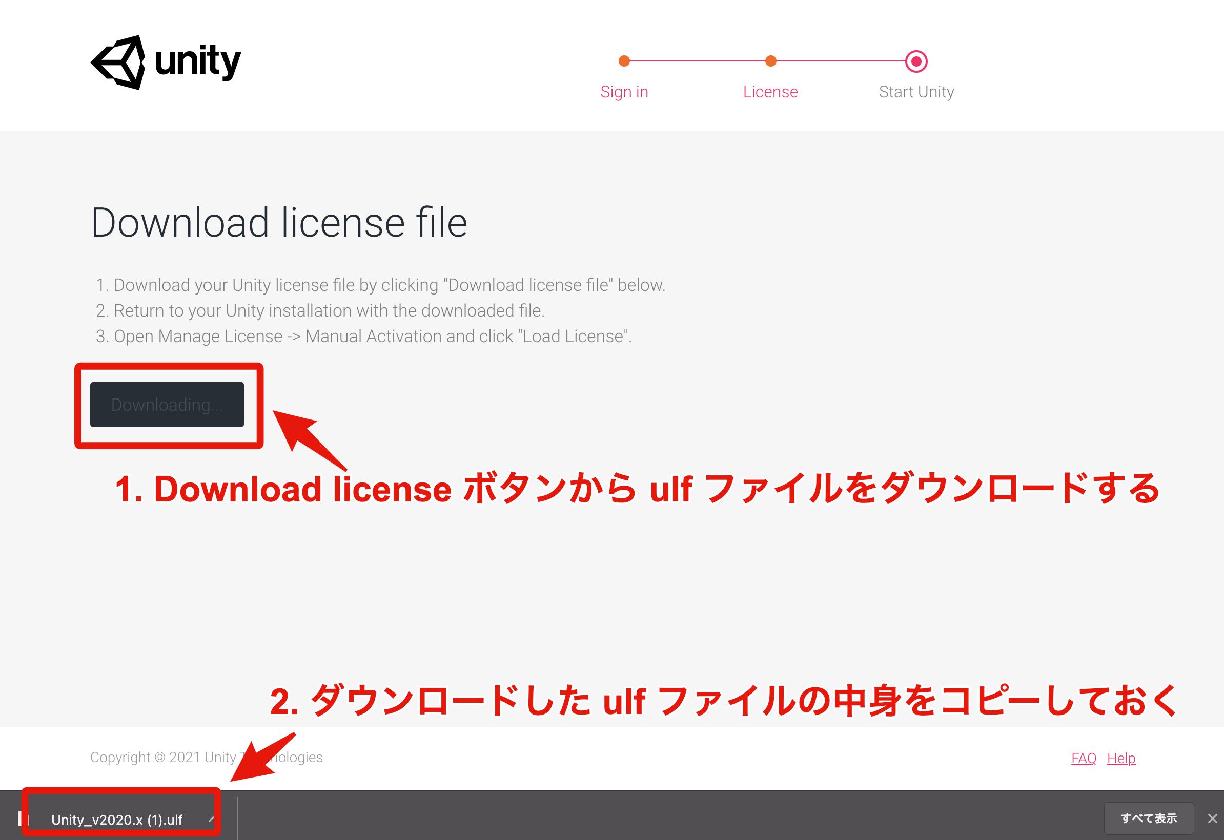 6. <code>Download license</code> ボタンをクリックして <code>ulf</code> ファイルをダウンロードする
