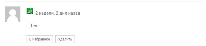 RE: Как изменить заголовок activity в Budypress?