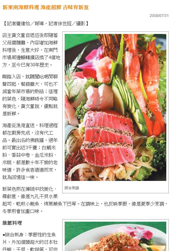 新東南海鮮料理 海產超鮮 古味有新意