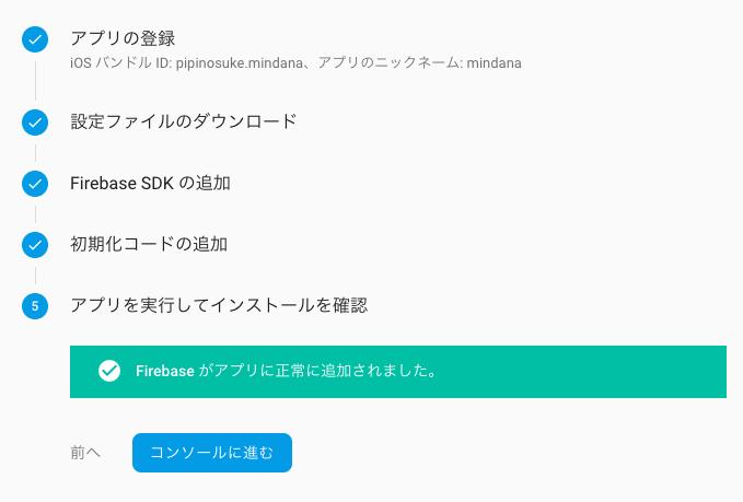 FireBase installed image