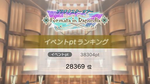 [スクリーンショット]38304pt 28368位