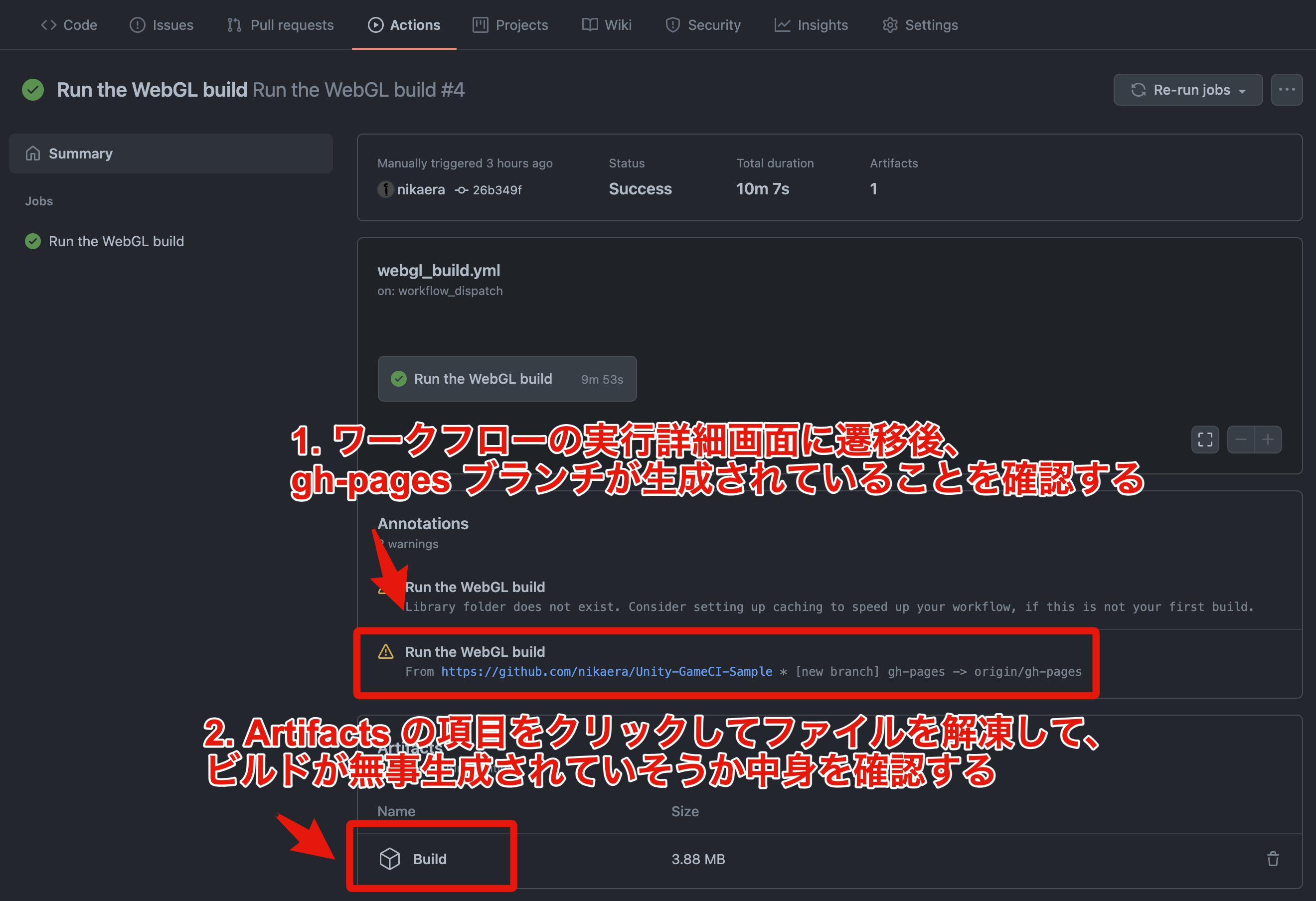 2. ワークフローの実行が成功したら、詳細画面に遷移した後、ビルド内容が正常か確認する