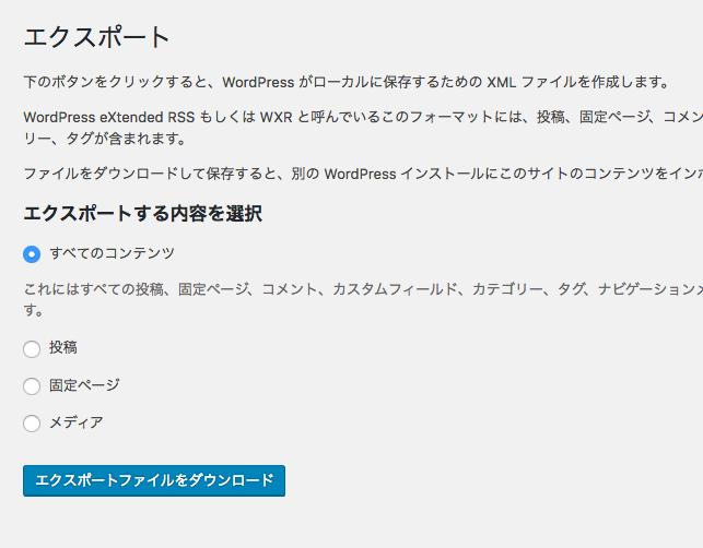 WordPressのエクスポート画面