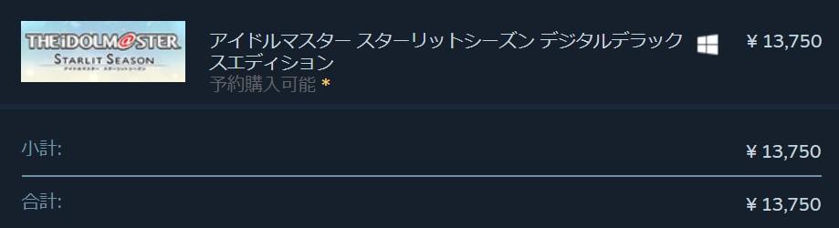 [スクリーンショット]Steamのスクショ。13,750円也