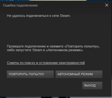 Не удалось подключиться к сети steam покупка cs go steam