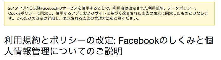 Facebookが、2015年元旦より利用規約とポリシーの改定とのこと! 3