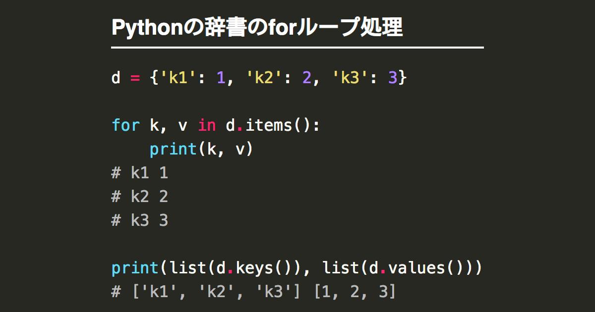 pythonの辞書 dict のforループ処理 keys values items note
