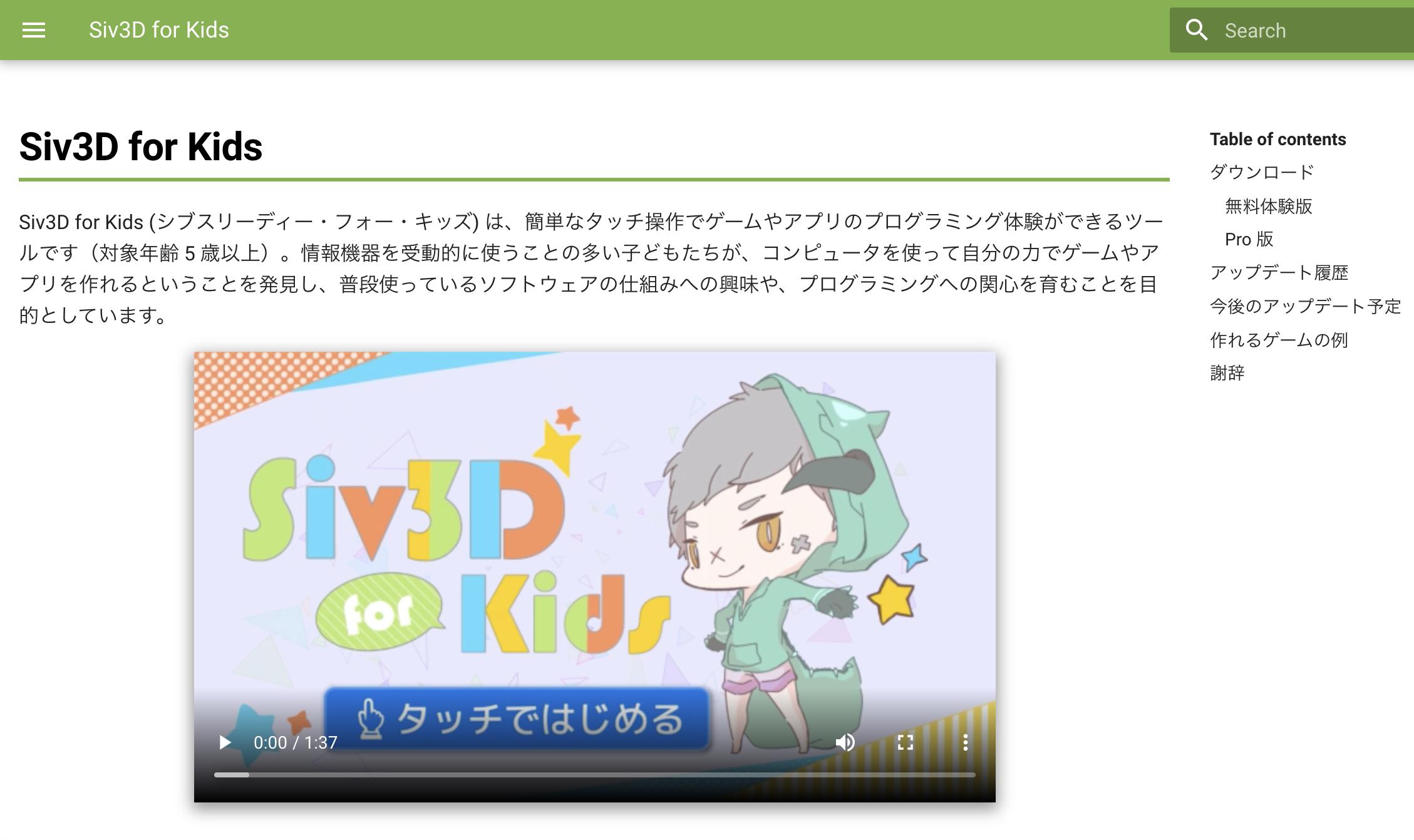 Siv3Dイメージ画像