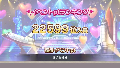 [スクリーンショット]22599位 37538pt