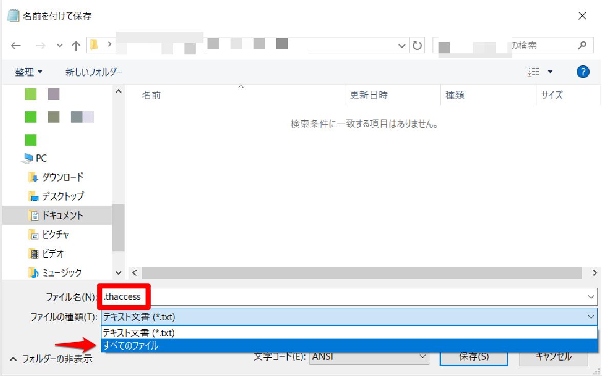 .htaccessファイルを作成