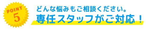 GLOWクリニック渋谷院おすすめポイント2