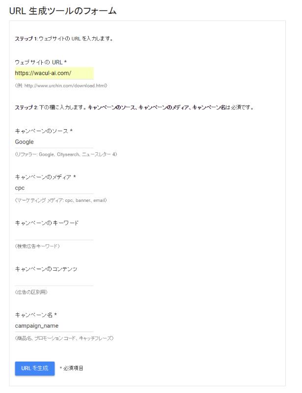URL生成ツールのフォーム
