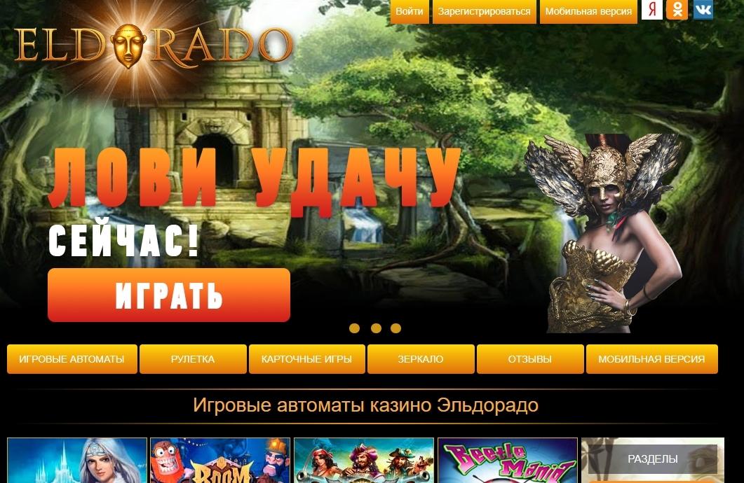 фото Эльдорадо мобильная казино