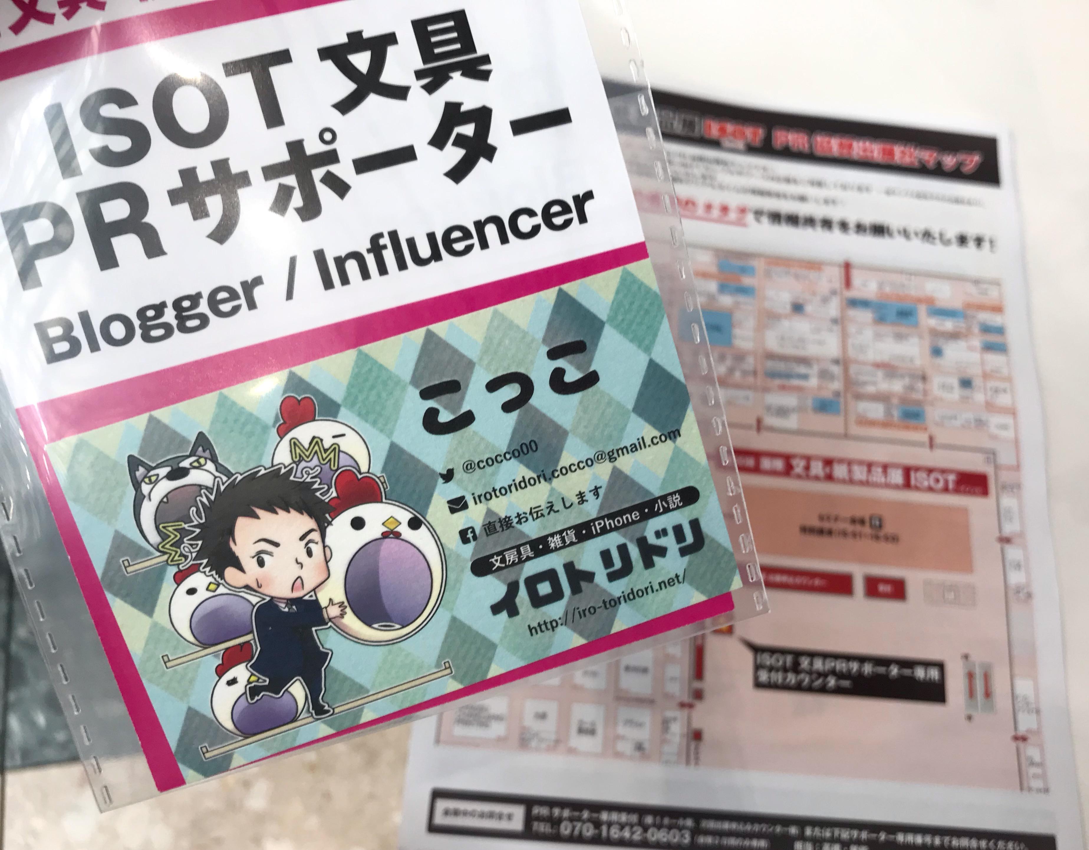 ISOT PRサポーター
