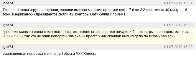 Договорные Матчи От Дмитриевича