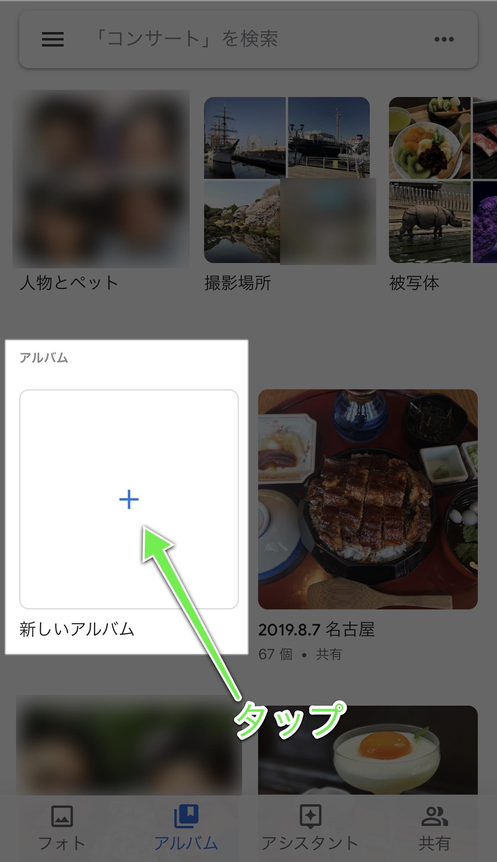 Googleフォト新しいアルバム