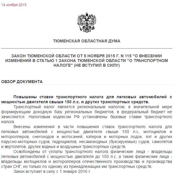 Внесли изменение закон липецкой области о транспортном налоге